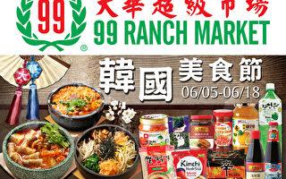加州灣區大華超市場舉辦「韓國美食節」