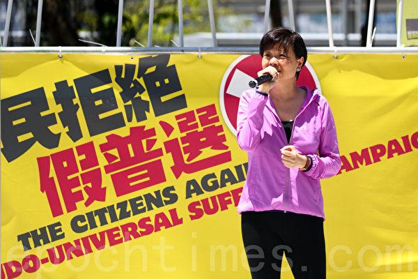 中共強推的香港「假普選」政改方案6月18日進行第二日審議,最終以8人讚成、28人反對及有一人無投票下,於當日中午獲大比數反對而被否決。公民黨黨主席余若薇形容,香港人守住了一黨專政的侵蝕。(潘在殊/大紀元)