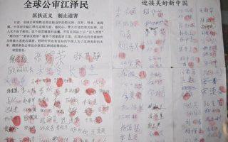 大陆近万人控告江泽民 民众按红手印支持