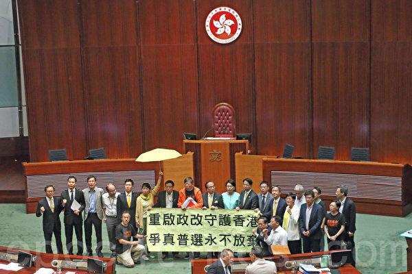 中共強推的香港「假普選」政改方案6月18日進行第二日審議,最終以8人讚成、28人反對及有一人無投票下,於當日中午獲大比數反對而被否決。(蔡雯文/大紀元)