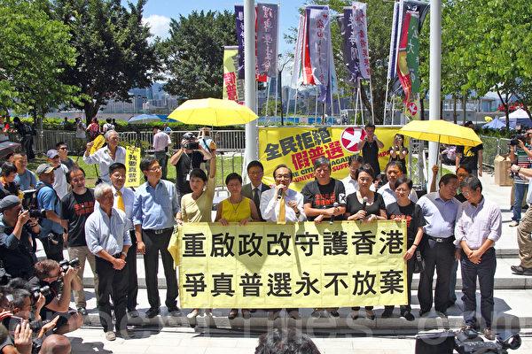 中共強推的香港「假普選」政改方案6月18日進行第二日審議,最終以8人讚成、28人反對及有一人無投票下,於當日中午獲大比數反對而被否決,泛民議員呼籲重啓政改。(潘在殊/大紀元)