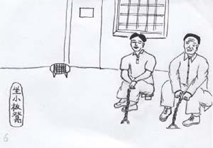 酷刑示意圖:坐小板凳。(圖:明慧網)