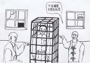 酷刑示意圖:不准睡覺、罰站。(圖:明慧網)