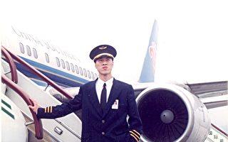中国南航飞行员控告江泽民 曾遭迫害7年