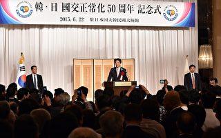 日韓高調紀念邦交50週年 關係突變輿論嘩然