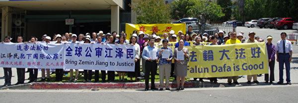 洛杉磯法輪功修煉團體在洛中領館前集會,宣布加入全球訴江大潮。(劉菲/大紀元)