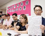 台湾劳工阵线与多个劳团24日控诉,富士康让员工暴露在致癌化学物质的工作环境中,导致罹患白血病。图为中国劳动透视统筹陈乐庭(右1)拿出患病员工杨丹姐姐的亲笔信。(陈柏州/大纪元)