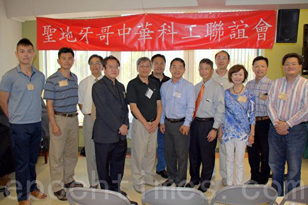 陳五福先生(前排右五)和聖地亞哥中華科工會理事合影。右七位為現任會長黃永滐。(楊婕/大紀元)