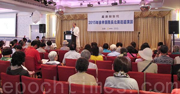 6月24日扁康丸創始人、韓國名醫徐孝錫紐約法拉盛「北美巡迴演講第二場」。(林丹/大紀元)