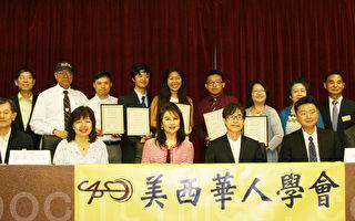 美西华人学会青年组颁发首届奖学金