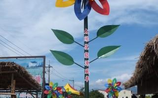 三星有机米香节 超高太阳花绿能风车登场