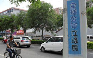 河北廊坊大街小巷現「公審江澤民」標語