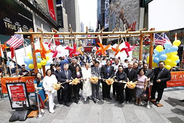 由大紀元時報和新唐人電視台聯合主辦的「亞洲美食節」6月26日中午在紐約時代廣場盛大開幕。新唐人電視台總裁唐忠(前排左六)與嘉賓中華民國駐美投資貿易服務處凌家裕主任(前排左三)、泰國駐紐約總領事Pornpong Kanittanon先生(前排右四)、加拿大著名美食主持人克里斯蒂娜·庫欣(Christine  Cushing)(前排左二)、扁康韓醫院院長徐孝錫在開幕式前剪彩。(戴兵/大紀元)