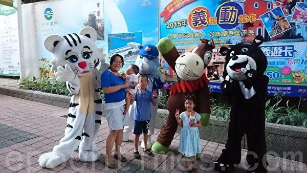 壽Q家族、義大世界玩偶與小朋友在壽山動物園相見歡。(方金媛/大紀元)