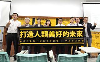 台時代力量黨舉辦首場政見發表