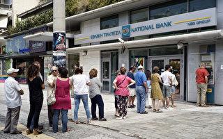 希臘銀行關閉防擠兌 一次取款僅60元