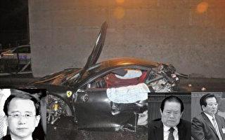 令计划之祸(1)围绕法拉利车祸的争夺战