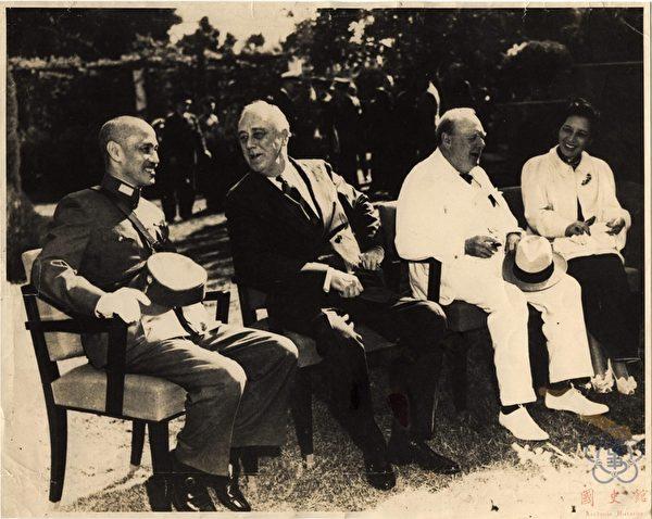 温斯顿.丘吉尔(Winston Churchill)(右二)在开罗会议期间,时为1943年11月25日。他的右方依序为美国总统罗斯福、中华民国军事委员会委员长蒋中正,他的左方为蒋夫人宋美龄。(中华民国国史馆提供)