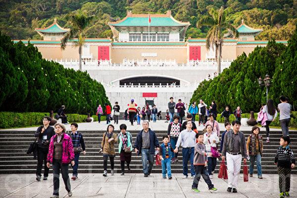 臺灣國立故宮博物院承傳中華正統文化,是大陸遊客最愛的臺灣觀光景點。(陳柏州/大紀元)