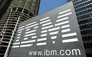 IBM 銷售低迷 連續13季收入下滑
