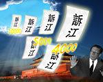 吉林省长春市法轮功学员邢桂玲女士于二零一五年六月十二日下午将控告前中共头目江泽民的控告状寄往中共最高检察院、最高法院,要求对江泽民立案审查,将其法办。(大纪元合成图片)