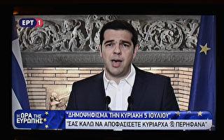 齐普拉斯誓言办公投 希腊选民两难:妥协还是脱欧