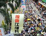 控告江澤民成為香港七一遊行的矚目訴求
