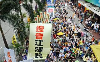 控告江泽民成为香港七一游行的瞩目诉求