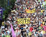 七一大遊行下午從香港銅鑼灣維多利亞公園起步,遊行到金鐘政府總部。今年主題是「建設民主香港,重奪我城未來」,訴求包括特首梁振英下台、重啟政改等。(宋祥龍/大紀元)