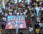 2015年7月1日,四萬八香港人頂著酷熱天氣上街參加民陣舉辦的七一大遊行,要求真普選及梁振英下台。(潘在殊/大紀元)