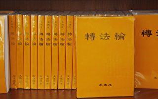 亞洲首家法輪功書籍專賣店韓國開業