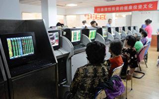 華郵:股市暴跌讓中共 「全能」迷思終結