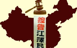 中共司法系統的法輪功學員控告江澤民