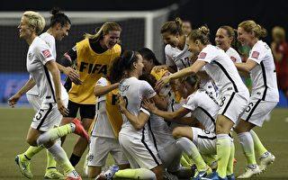 加拿大女足世界盃 美國將與日本爭冠