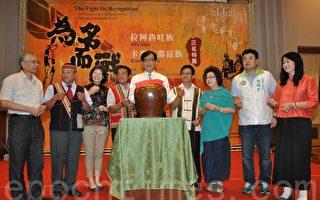 「為名而戰特展」開展  見證原民文化傳承