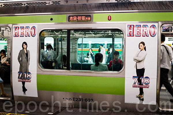 日本电影《HERO》演员照片包覆在日本东京电车山手线的车厢外。(游沛然/大纪元)