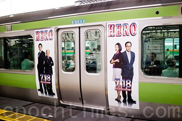 《HERO》电影宣传 包围东京电车厢