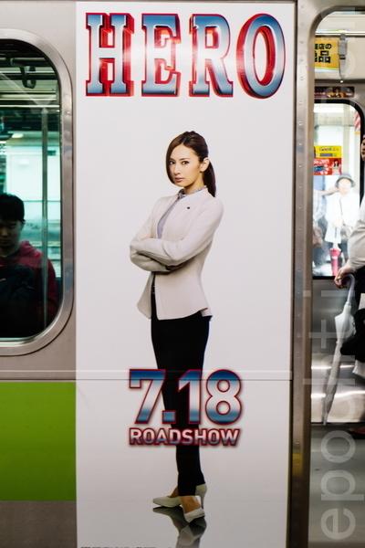 电影《HERO》女主角北川景子的宣传照贴在东京电车山手线的车厢外。(游沛然/大纪元)