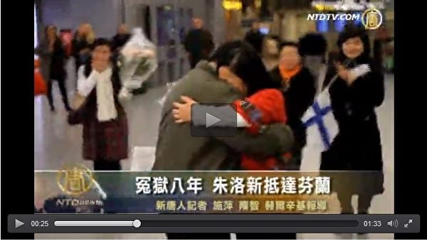 2012年1月26日下午4點,朱洛新與丈夫吳志平在芬蘭首都赫爾辛基萬塔機場重逢,相擁而泣。(新唐人視頻截圖)