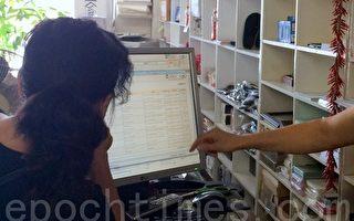 華人名字被冒用 匯款損失近二千