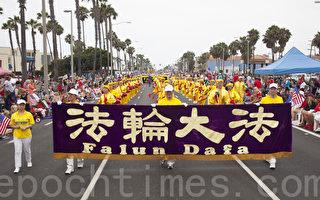 组图:加州盛大国庆游行 法轮功受欢迎
