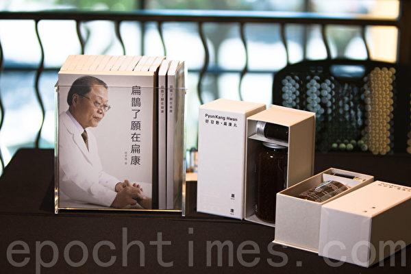 韩国扁康中医院院长、庆熙大学客座教授徐孝锡的巡回演讲,于7月5日星期日在Milpitas环球广场的皇冠假日酒店举行。(马有志/大纪元)