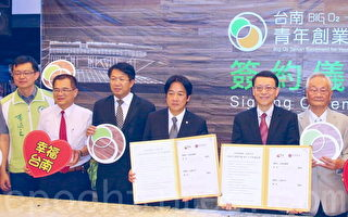 抢救青年失业率 台南打造筑梦创业基地
