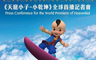 《小乾坤》獲7國際獎項 7月10日全球首播