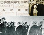 中共假抗日真相(6):抗日游击战的阴谋