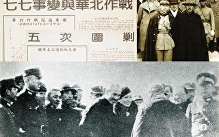 中共假抗日真相(2):抗日統一戰線陰謀
