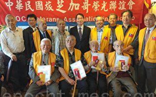 榮光會「紀念抗戰勝利暨台灣光復七十週年」餐會