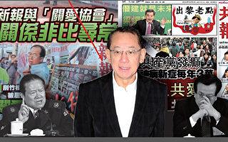 香港《新報》明日起停刊