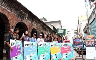 老街文艺季登场 国际艺术家和头城对话