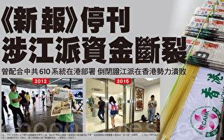 香港《新報》停刊疑涉江派資金斷裂